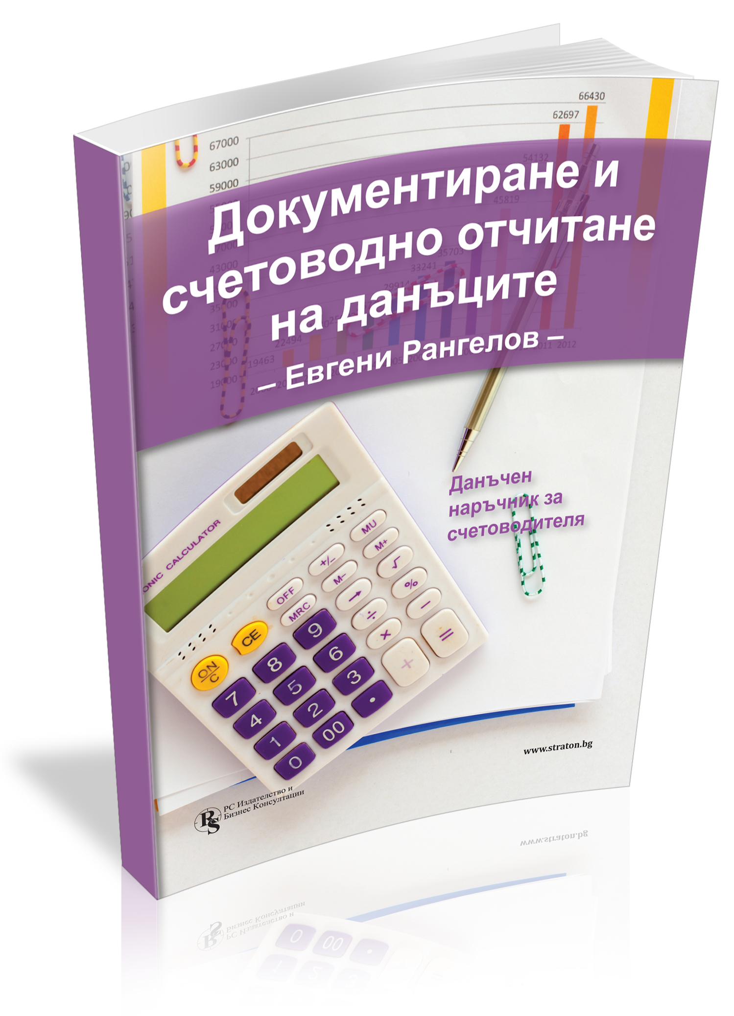 Документиране и счетоводно отчитане на данъците: данъчен наръчник за счетоводителя