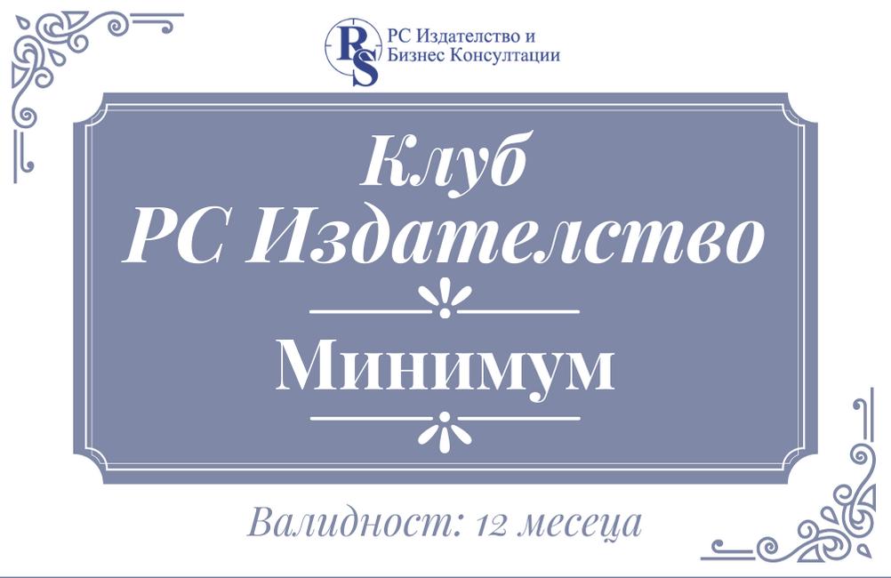 Клуб РС Издателство - програма минимум