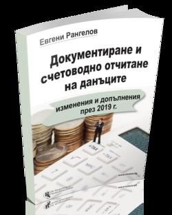 Документиране и счетоводно отчитане на данъците:изменения и допълнения през 2019 г.
