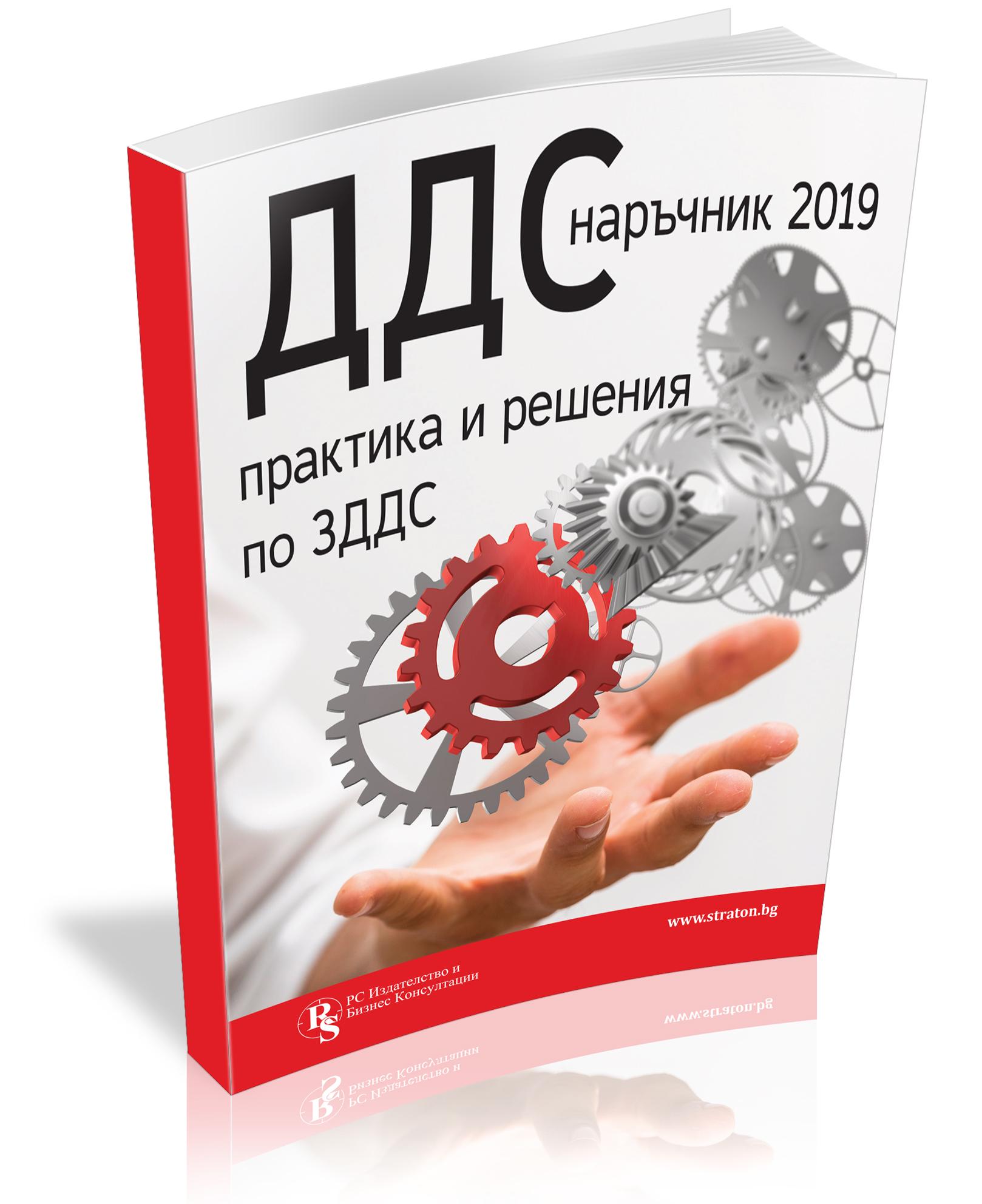 ДДС наръчник 2019: практика и решения по ЗДДС