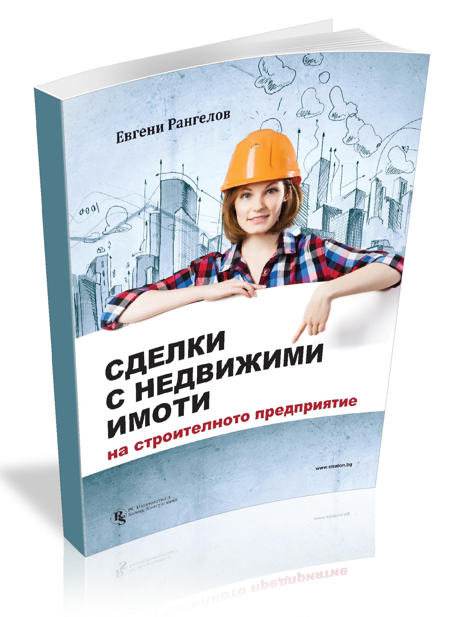 Сделки с недвижими имоти на строителното предприятие