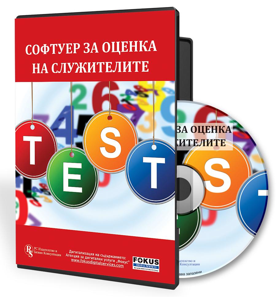 Софтуер за оценяване на служителите