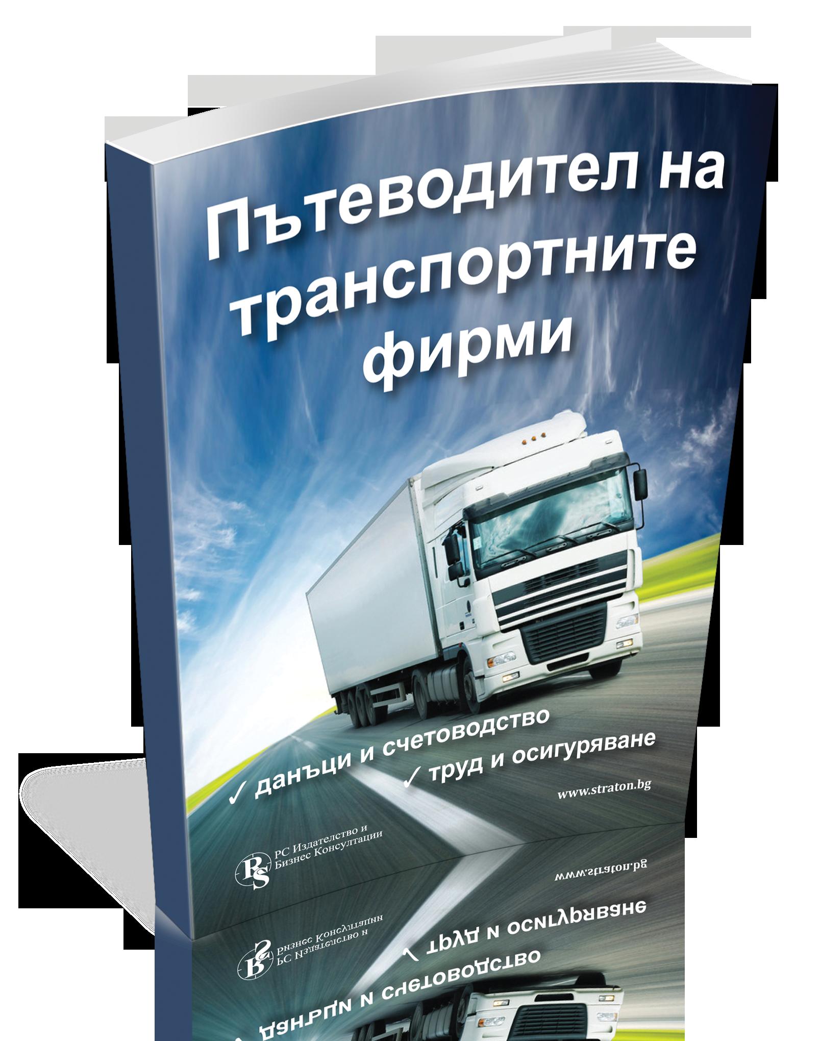 В електронен формат: Пътеводител на транспортните фирми