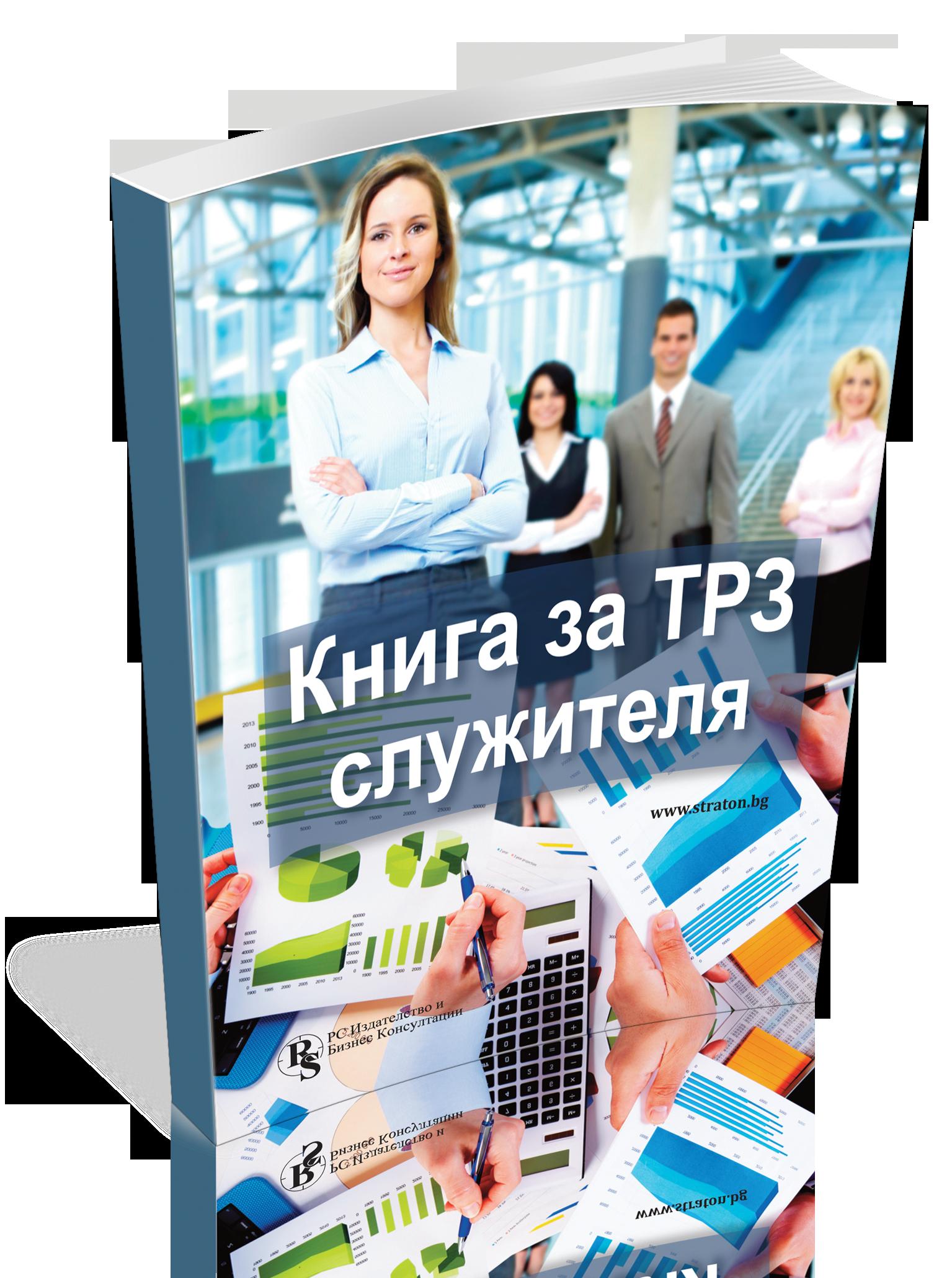 В електронен формат: Книга за ТРЗ служителя