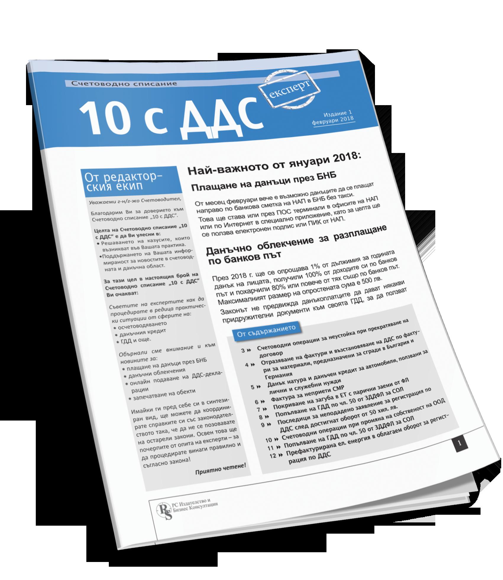 Счетоводно сп. 10 с ДДС - 24-месечен абонамент