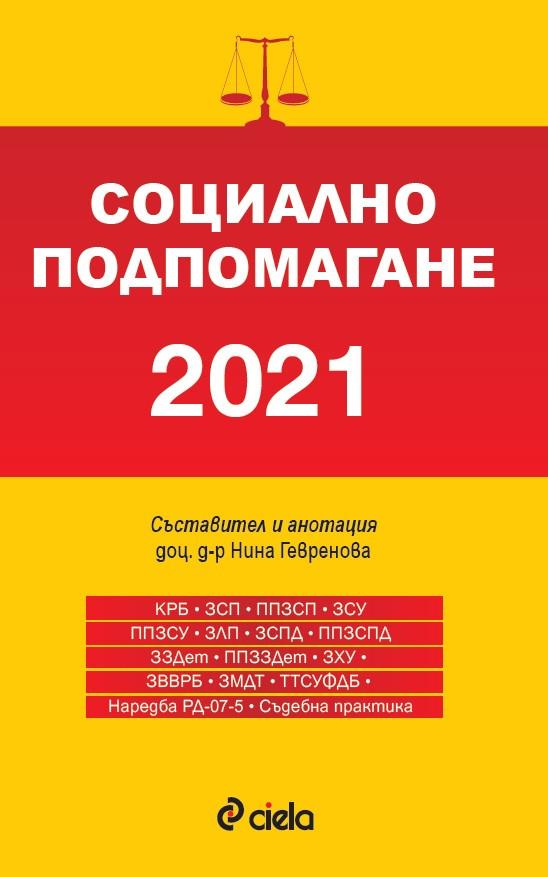Социално подпомагане 2021