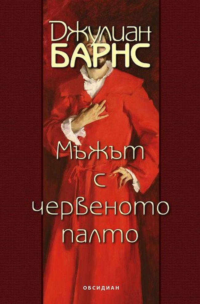 Мъжът с червеното палто - Джулиан Барнс