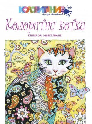 Колоритни котки - книга за оцветяване