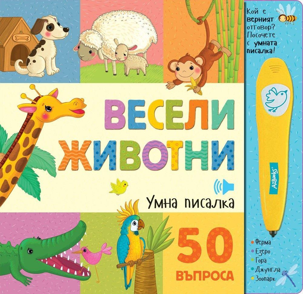 Весели животни: Умна писалка
