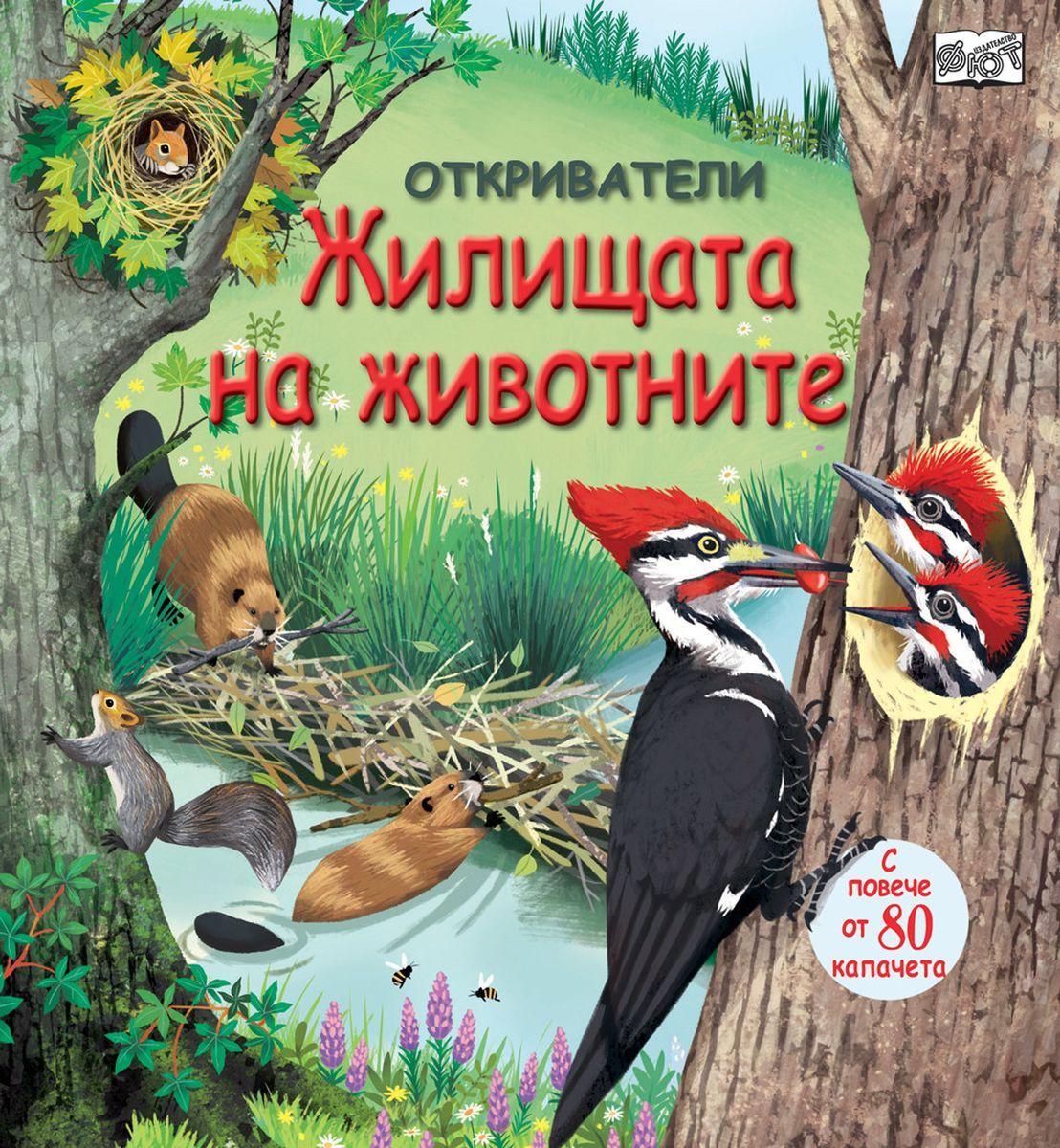 Откриватели: Жилищата на животните - Енциклопедия с капачета