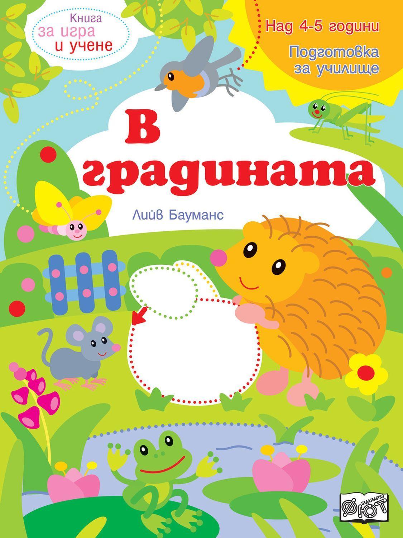 Книга за игра и учене: В градината (Подготовка за училище, 4-5 г.)