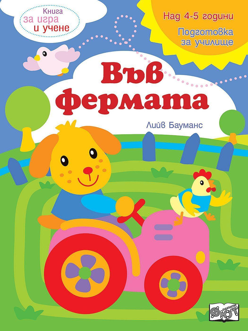 Книга за игра и учене: Във фермата (Подготовка за училище, 4-5 г.)