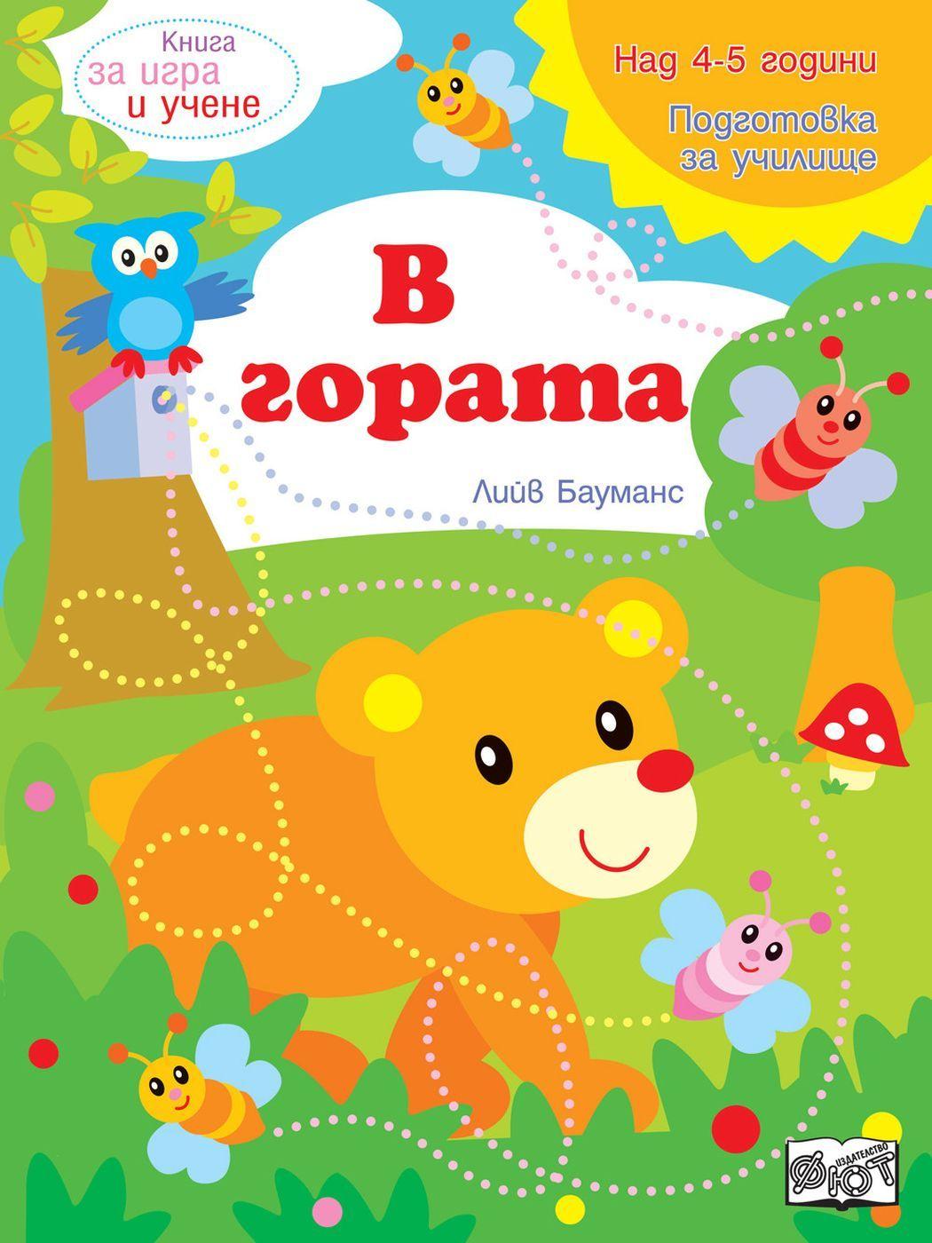 Книга за игра и учене: В гората (Подготовка за училище, 4-5 г.)
