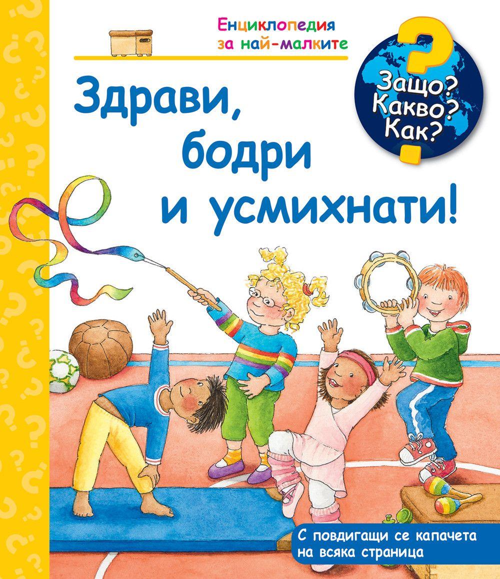 Защо? Какво? Как? Енциклопедия за най-малките: Здрави, бодри и усмихнати!