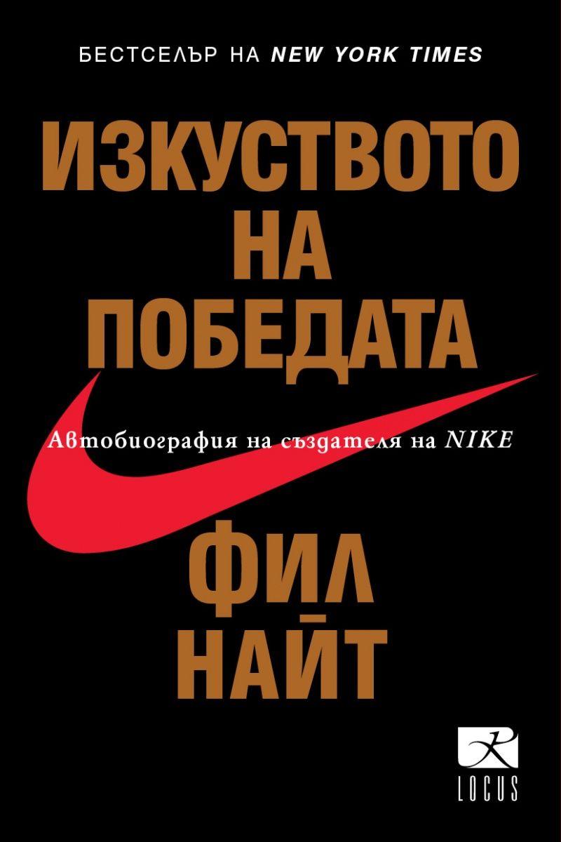 Изкуството на победата. Автобиография на създателя на Nike