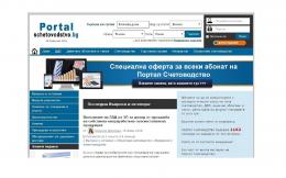 Абонамент за Портал Счетоводство 12 месеца