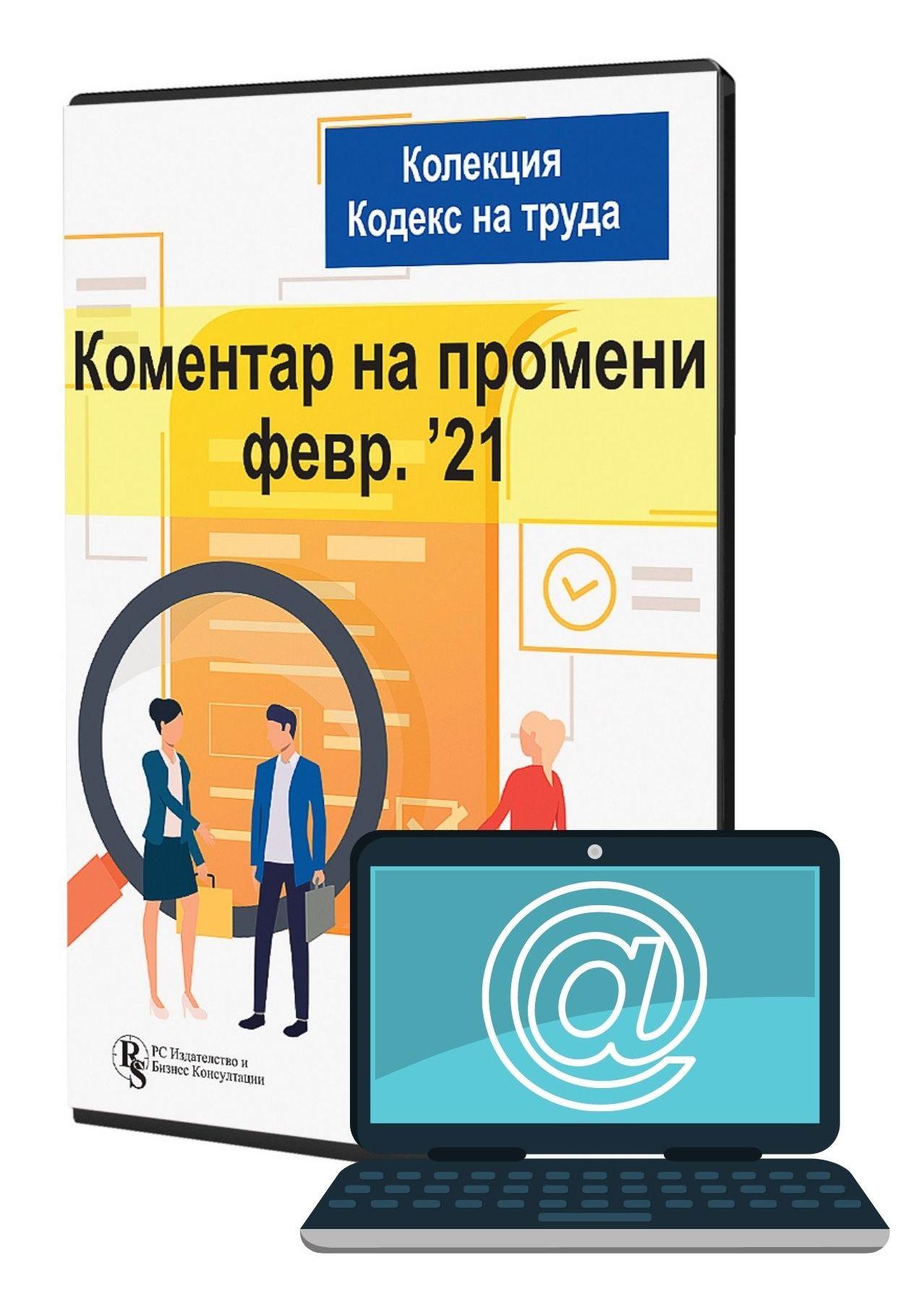Електронно ръководство - Колекция КТ: Коментар по промени до февруари 2021