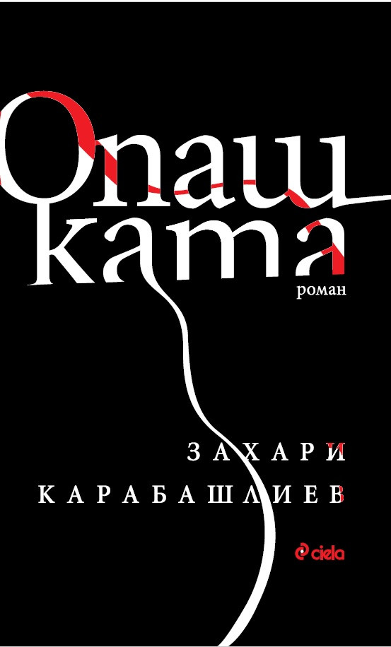 Опашката - Захари Карабашлиев