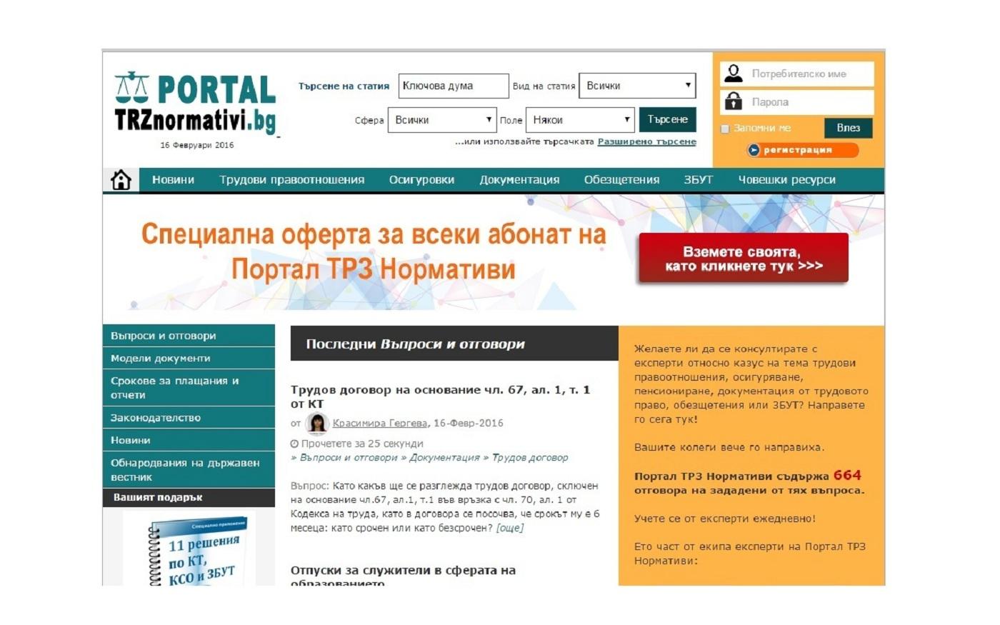 Абонамент за Портал ТРЗ Нормативи 6 месеца