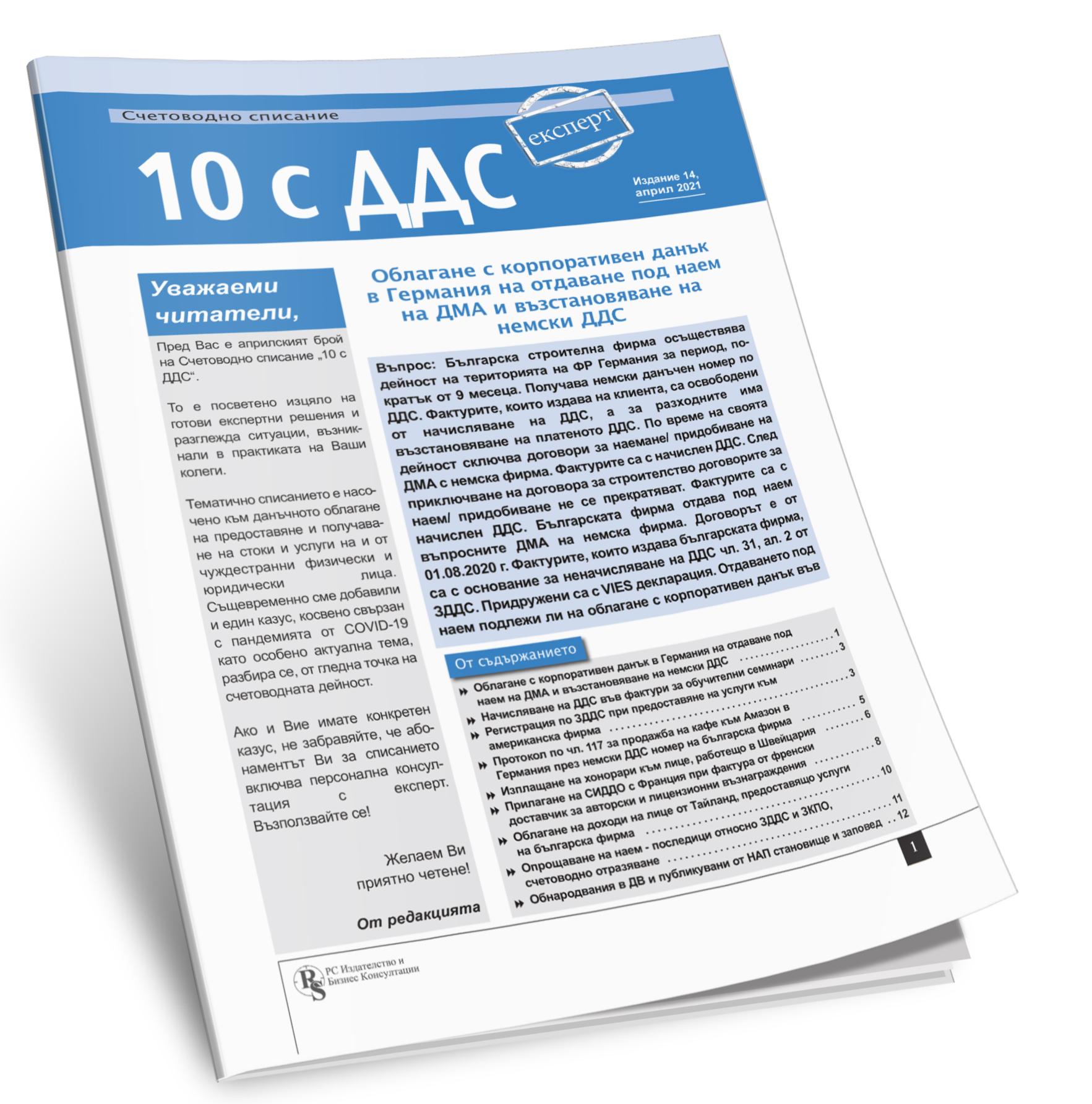 Счетоводно списание 10 с ДДС - брой 14, април 2021