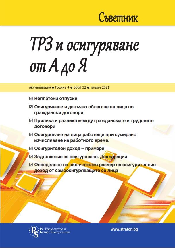 Съветник: ТРЗ и осигуряване от А до Я - бр. 32, април 2021