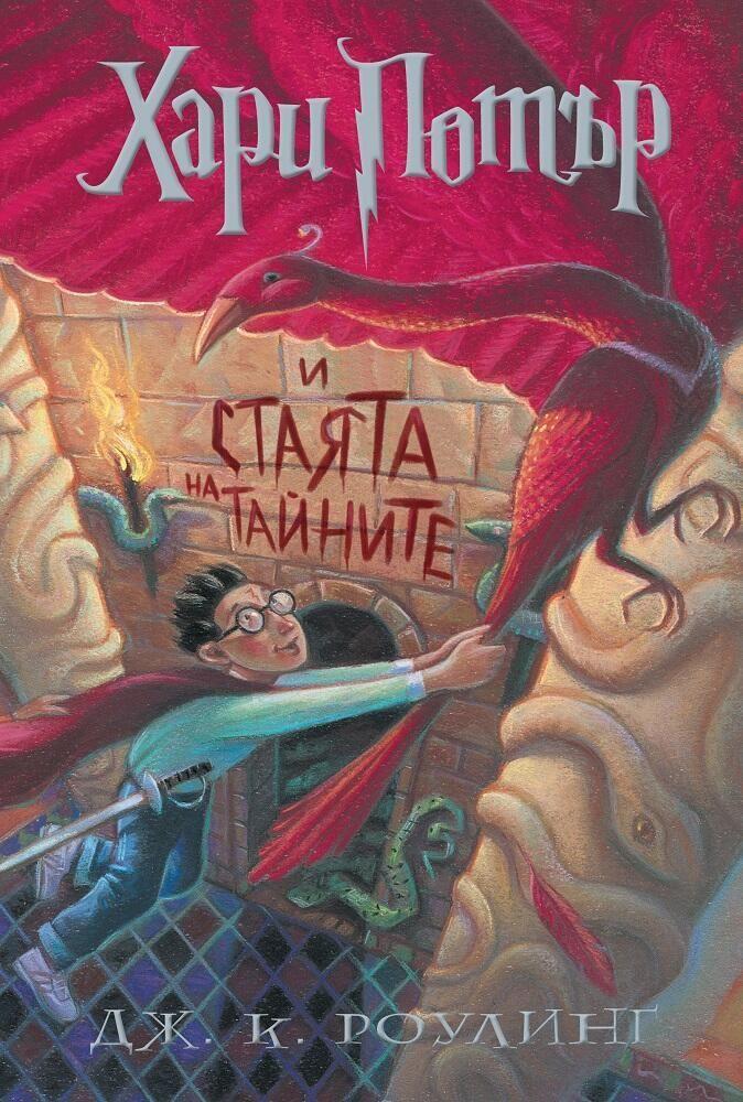 Хари Потър и Стаята на тайните (художник Мери ГранПре)