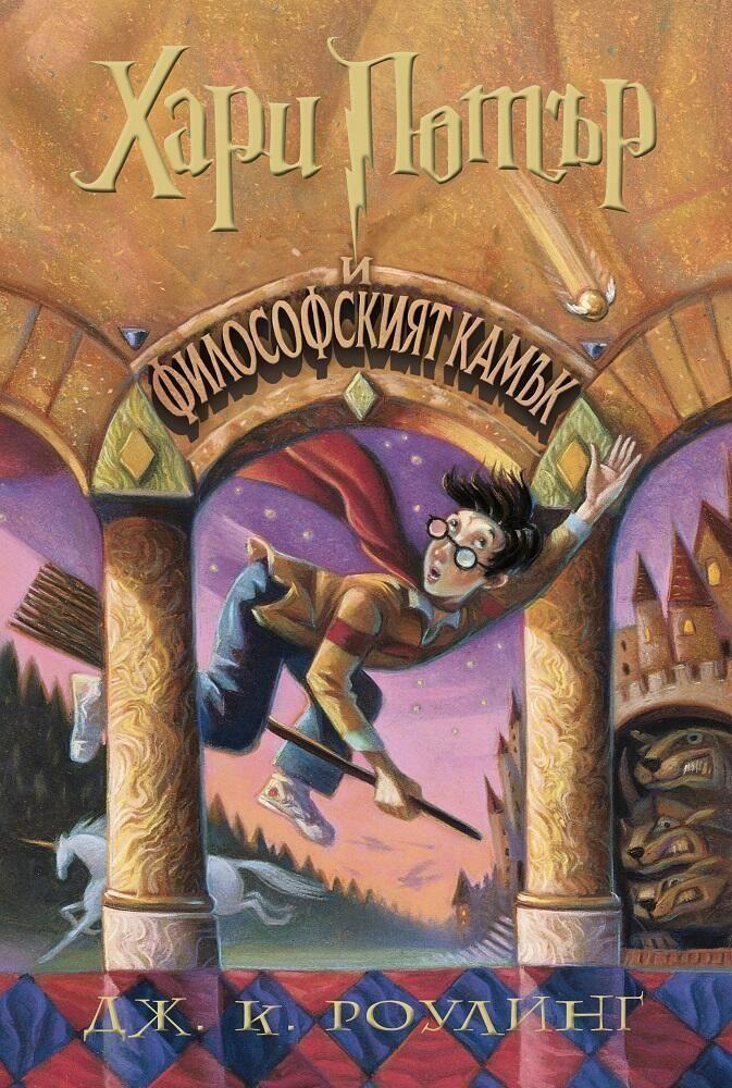 Хари Потър и Философският камък (художник Мери ГранПре)