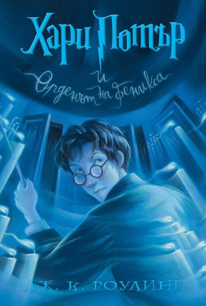 Хари Потър и Орденът на феникса (художник Мери ГранПре)