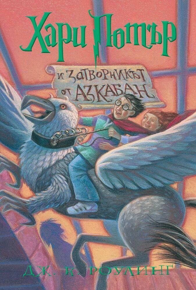 Хари Потър и затворникът от Азкабан (художник Мери ГранПре)