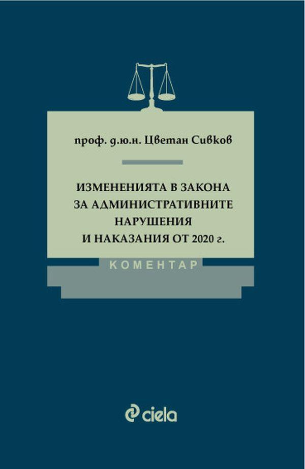 Измененията в Закона за административните нарушения и наказания от 2020 г.