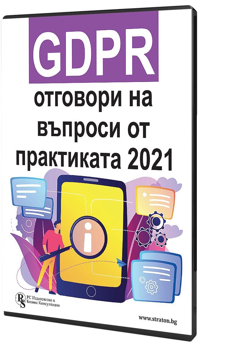 GDPR - отговори на въпроси от практиката 2021 - специализирано електронно ръководство