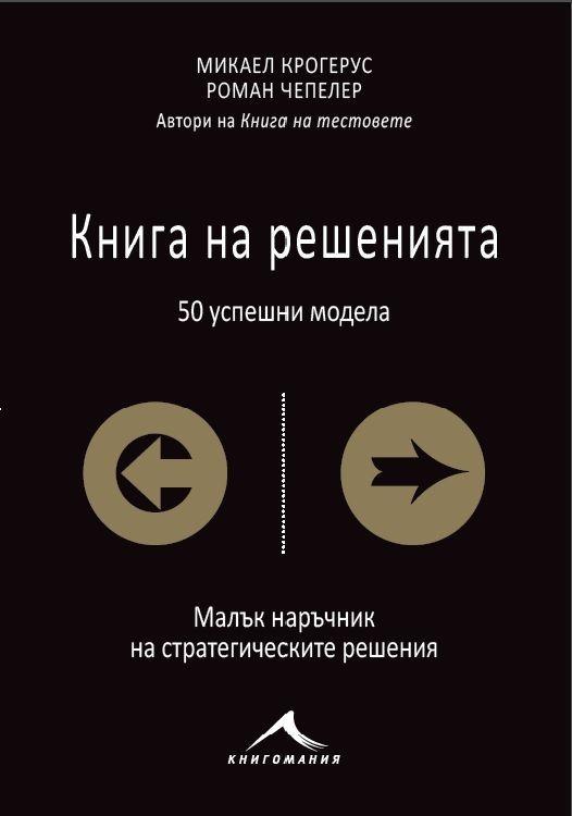 Книга на решенията: 50 успешни модела