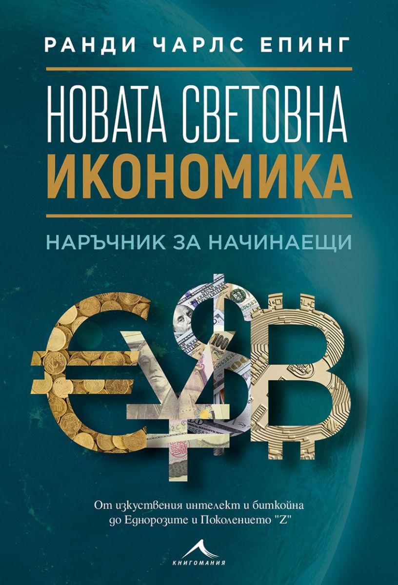 Новата световна икономика: наръчник за начинаещи