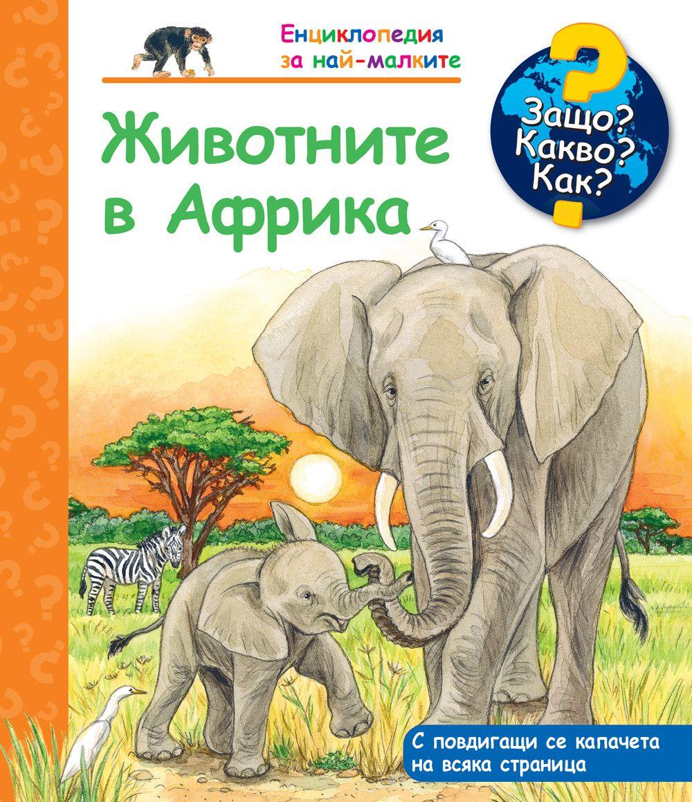 Защо? Какво? Как? Енциклопедия за най-малките: Животните в Африка