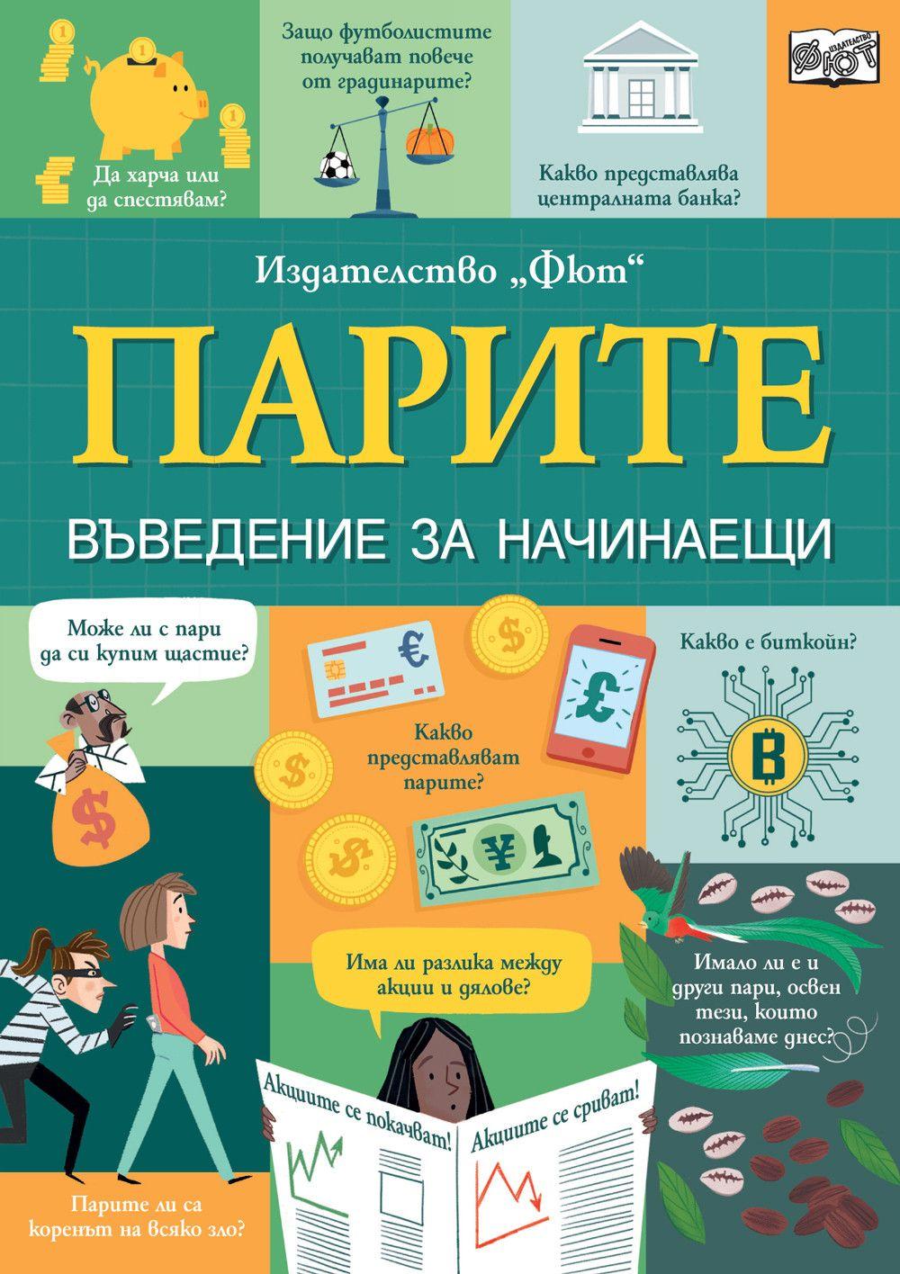 Парите: Въведение за начинаещи