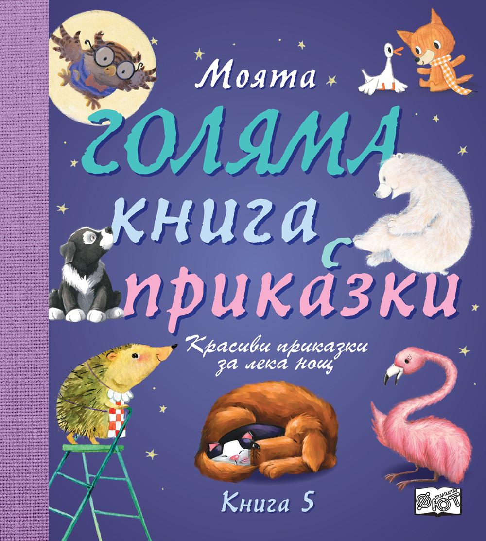 Моята голяма книга с приказки - книга 5