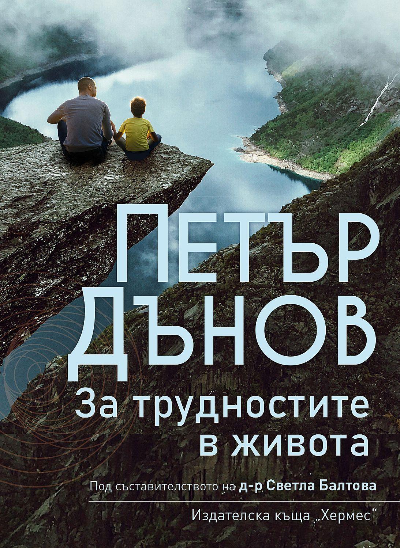 Петър Дънов: За трудностите в живота (Ново издание)
