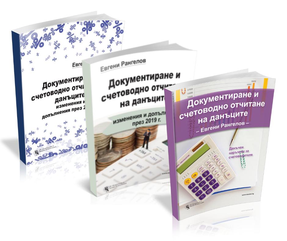 Комплект: Документиране и счетоводно отчитане на данъците - 3 книги от експерт Евгени Рангелов
