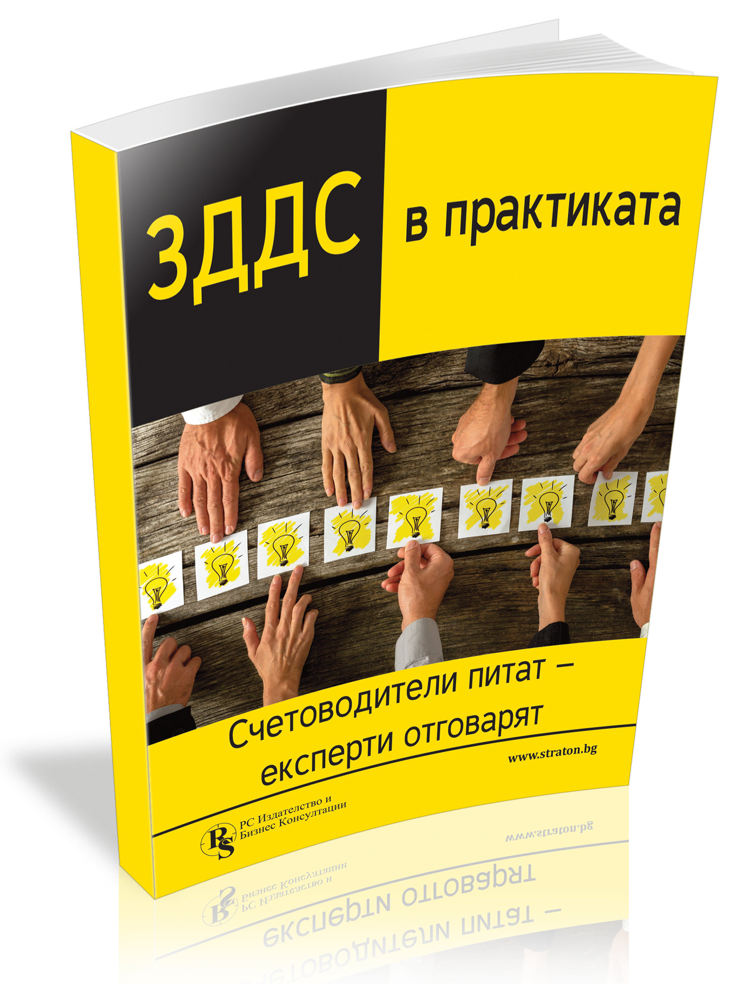 В електронен формат: ЗДДС в практиката: счетоводители питат - експерти отговарят