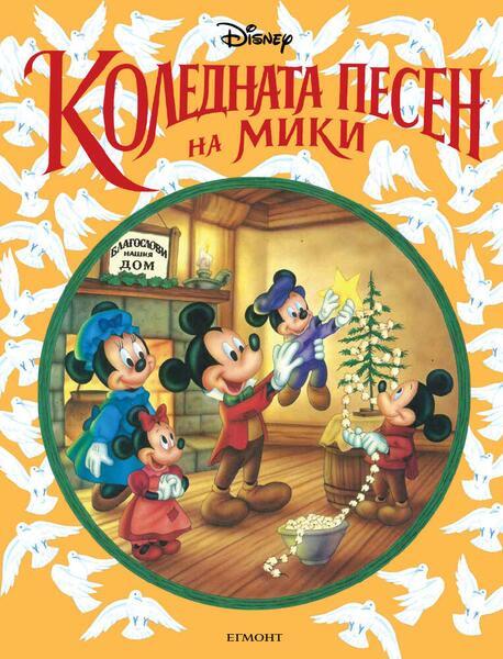 Коледната песен на Мики Маус - предстоящо