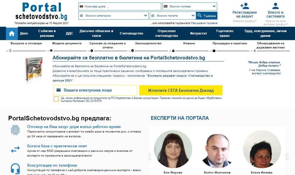 Портал Счетоводство - абонамент за 24 месеца