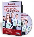 Анализ на финансовите отчети в 100 въпроса и отговора