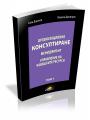 Организационно консултиране - ТОМ 1