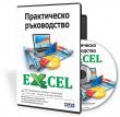 Ръководство за работа с Excel