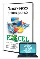 В електронен формат: Ръководство за работа с Excel (версия 2007)
