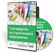 Счетоводство на строителните предприятия