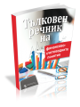 В електронен формат: Тълковен речник на финансово-счетоводните понятия