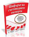 Шифърът на счетоводните експерти - сборник с решения на заплетени казуси