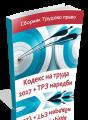 Сборник трудово право: Кодекс на труда 2017 + ТРЗ наредби