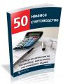 50 нюанса счетоводство – експертни решения на въпросите, които всеки счетоводител задава